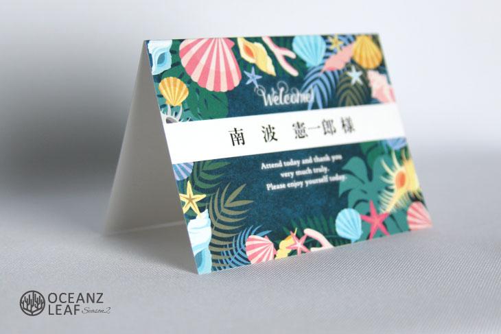 結婚式席次表 リゾートペーパーアイテム【アマンダ】ダークグリーン Oceanz leafシリーズ画像2