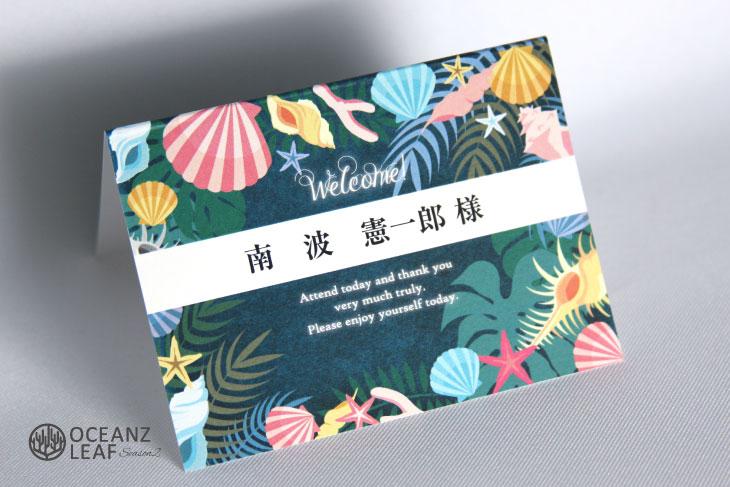 結婚式席次表リゾートペーパーアイテム【アマンダ】ダークグリーン Oceanz leafシリーズ画像3