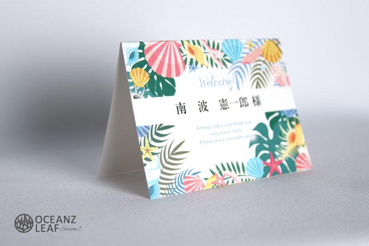 結婚式席次表 リゾートペーパーアイテム【アマンダ】ホワイト Oceanz leafシリーズ画像2