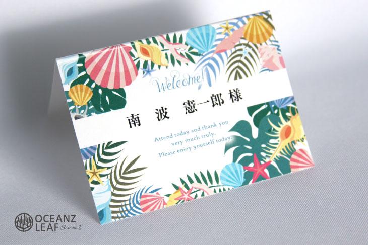 結婚式席次表リゾートペーパーアイテム【アマンダ】ホワイト Oceanz leafシリーズ画像3