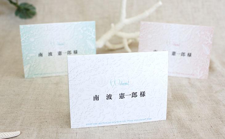 結婚式席札 リゾートペーパーアイテム【コーラルフォレスト】Oceanz leafシリーズ画像1