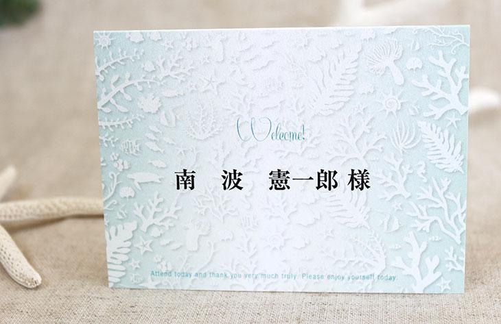 結婚式席次表リゾートペーパーアイテム【コーラルフォレスト】Oceanz leafシリーズ画像3