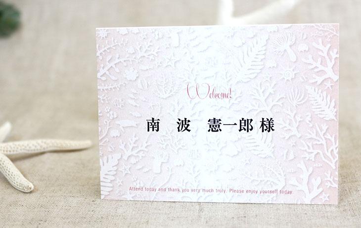 結婚式席次表リゾートペーパーアイテム【コーラルフォレスト】Oceanz leafシリーズ画像4