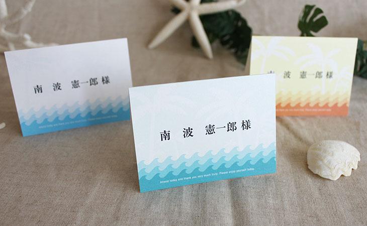 結婚式席札 リゾートペーパーアイテム【カレント】Oceanz leafシリーズ画像1