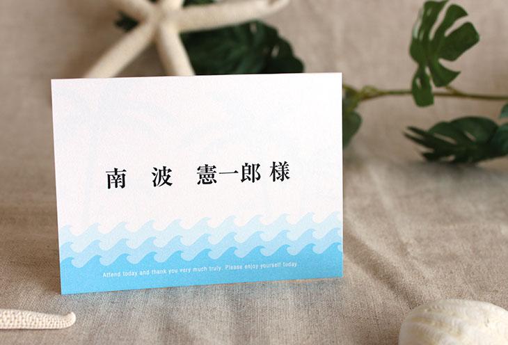 結婚式席次表 リゾートペーパーアイテム【カレント】Oceanz leafシリーズ画像2