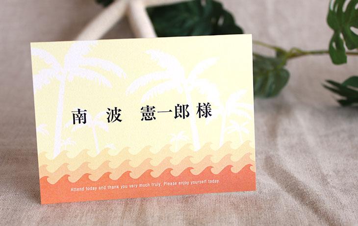 結婚式席次表リゾートペーパーアイテム【カレント】Oceanz leafシリーズ画像4