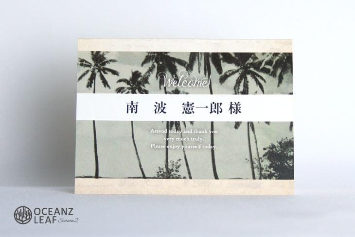 結婚式席札 リゾートペーパーアイテム【エルモ】Oceanz leafシリーズ画像1