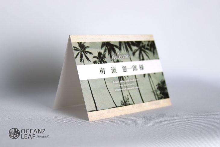 結婚式席次表リゾートペーパーアイテム【エルモ】Oceanz leafシリーズ画像3