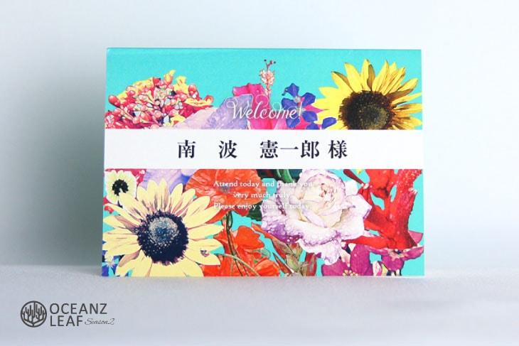 結婚式席札 リゾートペーパーアイテム【エブリン】Oceanz leafシリーズ画像1
