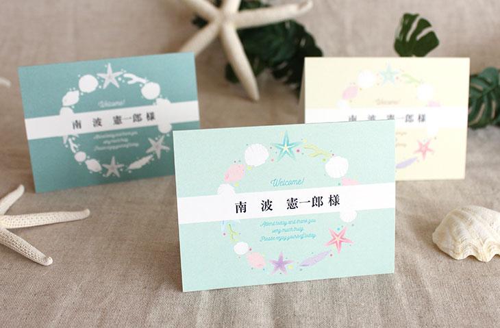 結婚式席札 リゾートペーパーアイテム【アイランドシェル】Oceanz leafシリーズ画像1