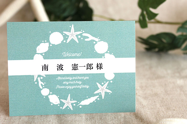 結婚式席次表リゾートペーパーアイテム【アイランドシェル】Oceanz leafシリーズ画像4