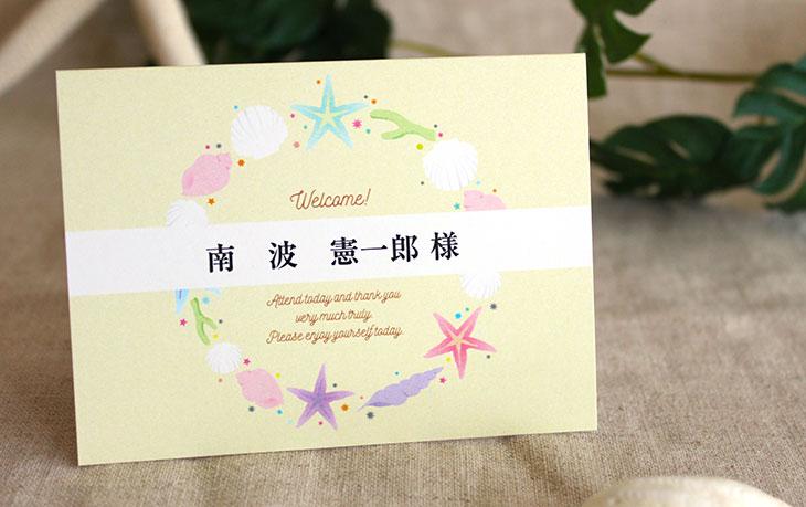 結婚式席次表リゾートペーパーアイテム【アイランドシェル】Oceanz leafシリーズ画像3