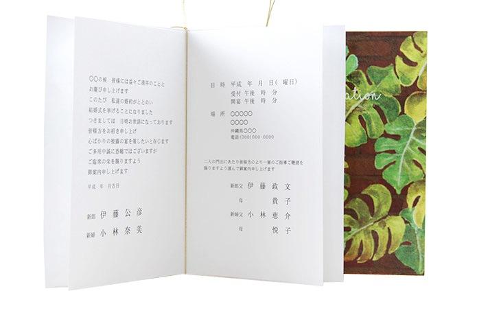 結婚式招待状 リゾートペーパーアイテム【モンスーン(ロング型)】フラワーシリーズ Oceanz leafシリーズ画像4