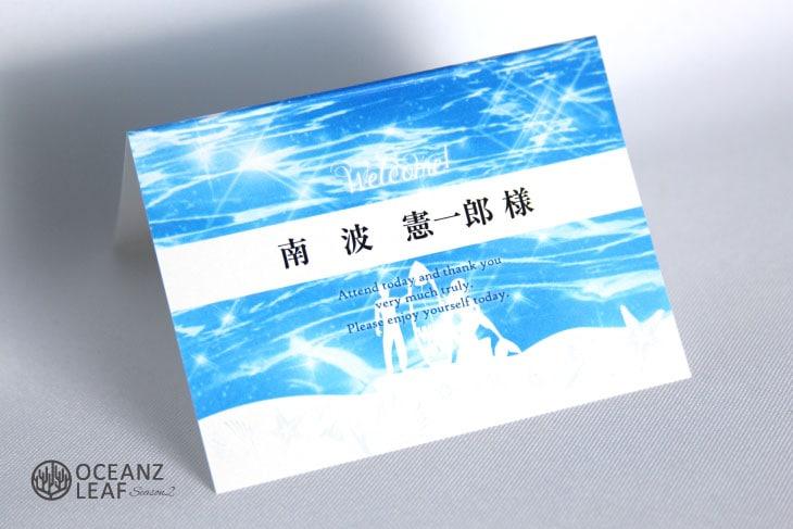結婚式席次表 リゾートペーパーアイテム【ニーナ】ブルー Oceanz leafシリーズ画像2