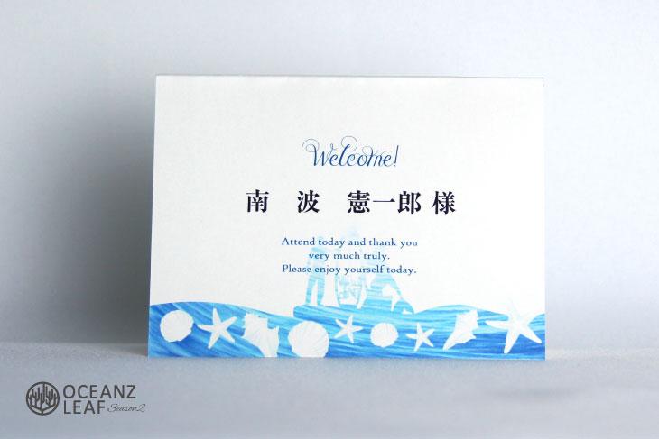 結婚式席札 リゾートペーパーアイテム【ニーナ】ホワイト Oceanz leafシリーズ画像1