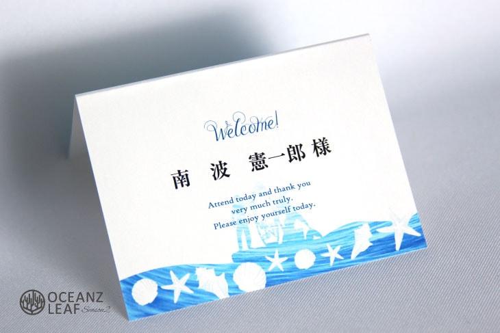 結婚式席次表 リゾートペーパーアイテム【ニーナ】ホワイト Oceanz leafシリーズ画像2