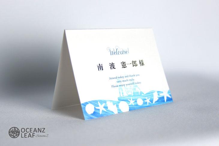 結婚式席次表リゾートペーパーアイテム【ニーナ】ホワイト Oceanz leafシリーズ画像3