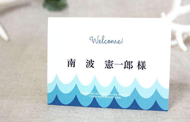 結婚式席次表 リゾートペーパーアイテム【オフショア】Oceanz leafシリーズ画像2