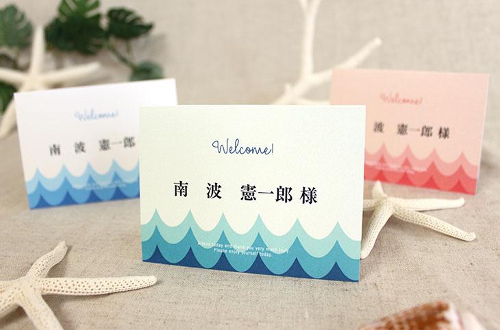 結婚式席札 リゾートペーパーアイテム【オフショア】Oceanz leafシリーズ画像1