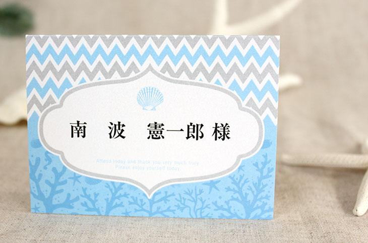 結婚式席次表リゾートペーパーアイテム【アウターリーフ】Oceanz leafシリーズ画像3