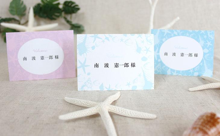 結婚式席札 リゾートペーパーアイテム【シェルフェイド】Oceanz leafシリーズ画像1