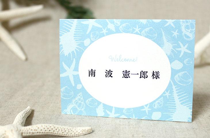 結婚式席次表 リゾートペーパーアイテム【シェルフェイド】Oceanz leafシリーズ画像2