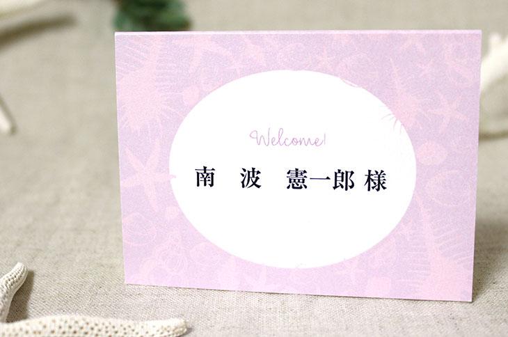 結婚式席次表リゾートペーパーアイテム【シェルフェイド】Oceanz leafシリーズ画像3