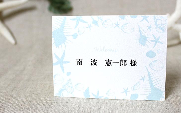 結婚式席次表リゾートペーパーアイテム【シェルフェイド】Oceanz leafシリーズ画像4