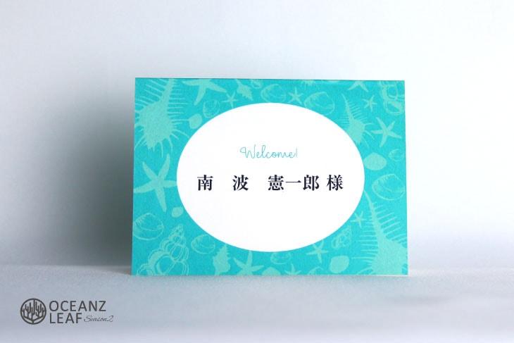 結婚式席札 リゾートペーパーアイテム【シェルフェイド2】エメラルドグリーン Oceanz leafシリーズ画像1