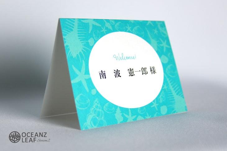 結婚式席次表 リゾートペーパーアイテム【シェルフェイド2】ホワイトエメラルドグリーン Oceanz leafシリーズ画像2