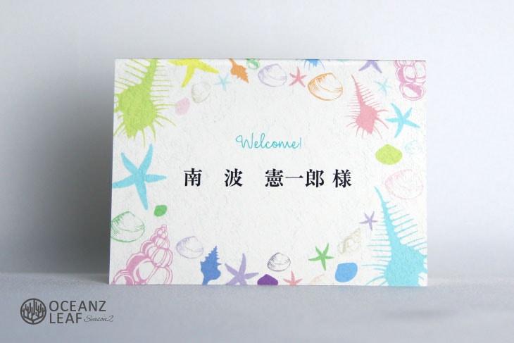 結婚式席札 リゾートペーパーアイテム【シェルフェイド2】ホワイト Oceanz leafシリーズ画像1