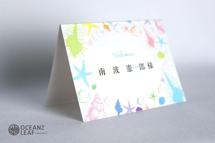 結婚式席次表リゾートペーパーアイテム【シェルフェイド2】ホワイト Oceanz leafシリーズ画像3