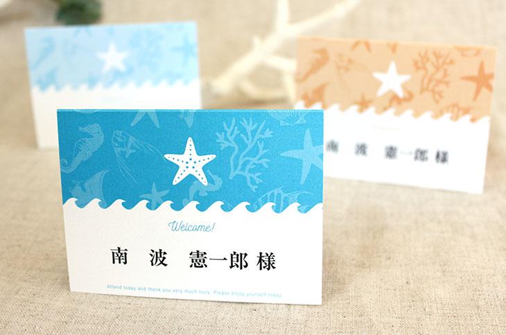 結婚式席札 リゾートペーパーアイテム【スターフィッシュ】Oceanz leafシリーズ画像1