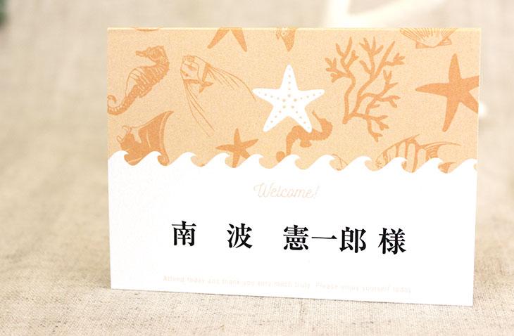 結婚式席次表リゾートペーパーアイテム【スターフィッシュ】Oceanz leafシリーズ画像4