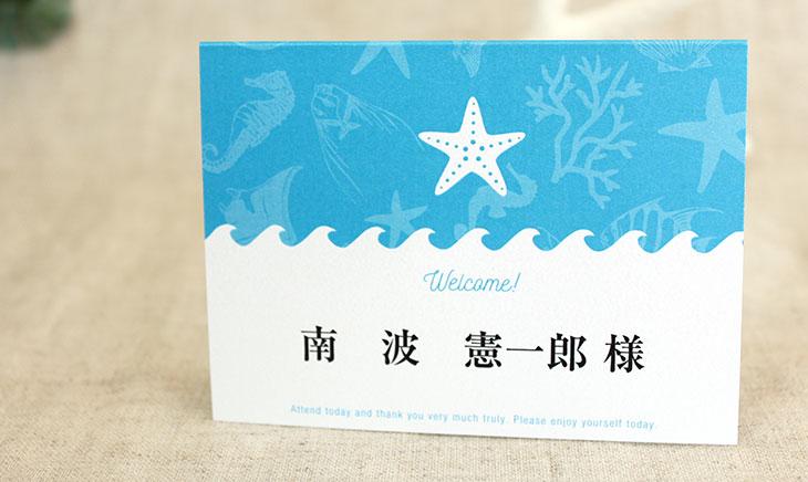結婚式席次表 リゾートペーパーアイテム【スターフィッシュ】Oceanz leafシリーズ画像2