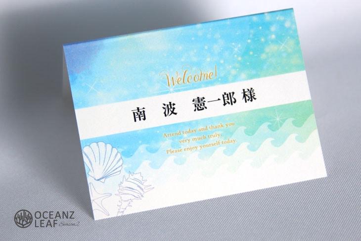 結婚式席次表 リゾートペーパーアイテム【タッデオ】ライトブルー  Oceanz leafシリーズ画像2