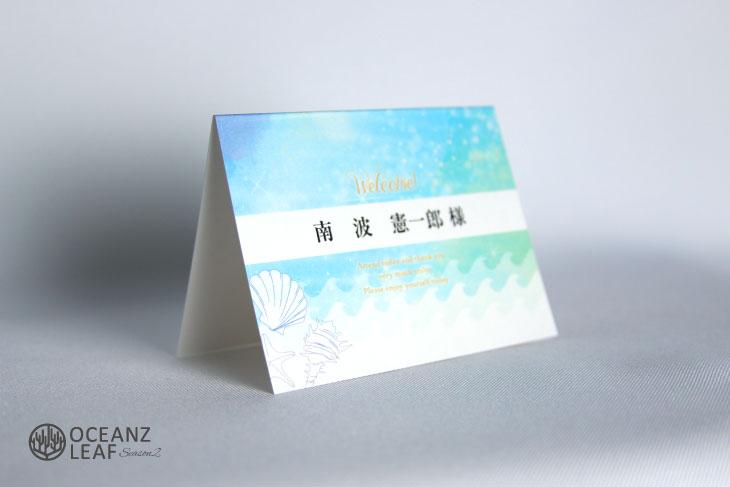 結婚式席次表リゾートペーパーアイテム【タッデオ】ライトブルー Oceanz leafシリーズ画像3