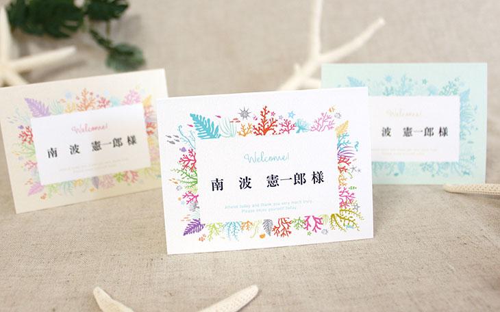 結婚式席札 リゾートペーパーアイテム【タイド】Oceanz leafシリーズ画像1
