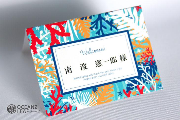 結婚式席次表 リゾートペーパーアイテム【タイド2】グリーン  Oceanz leafシリーズ画像2