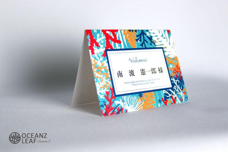 結婚式席次表リゾートペーパーアイテム【タイド2】グリーン Oceanz leafシリーズ画像3