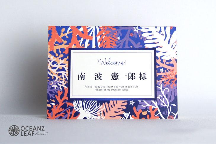 結婚式席札 リゾートペーパーアイテム【タイド2】パープル Oceanz leafシリーズ画像1