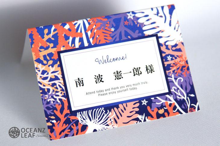 結婚式席次表 リゾートペーパーアイテム【タイド2】パープル  Oceanz leafシリーズ画像2