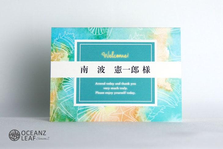 結婚式席札 リゾートペーパーアイテム【ヴィルジニア】グリーン Oceanz leafシリーズ画像1