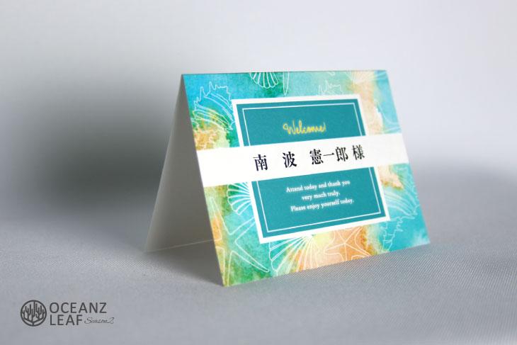 結婚式席次表リゾートペーパーアイテム【ヴィルジニア】グリーン Oceanz leafシリーズ画像3