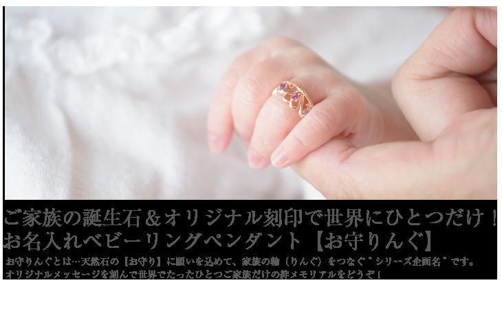 ご家族の誕生石&オリジナル刻印で世界にひとつだけ!お名入れベビーリングペンダント【お守りんぐ】