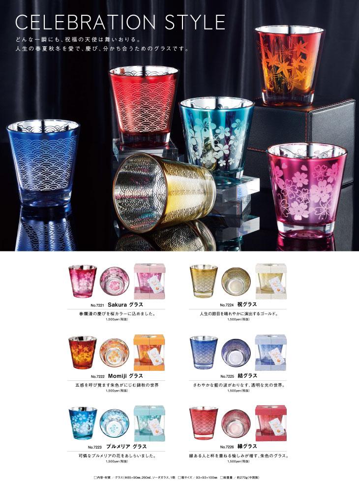 結婚式引出物シリーズ セレブレーションスタイル グラスコレクション 画像1