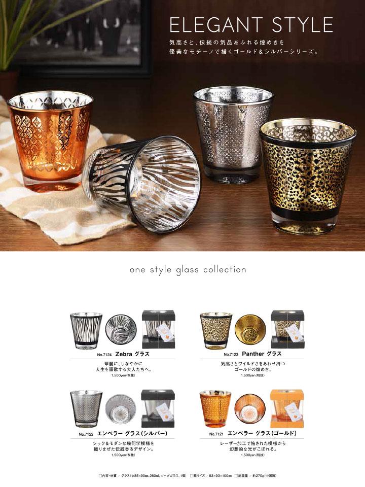 結婚式引出物シリーズ エレガントスタイル グラスコレクション 画像1