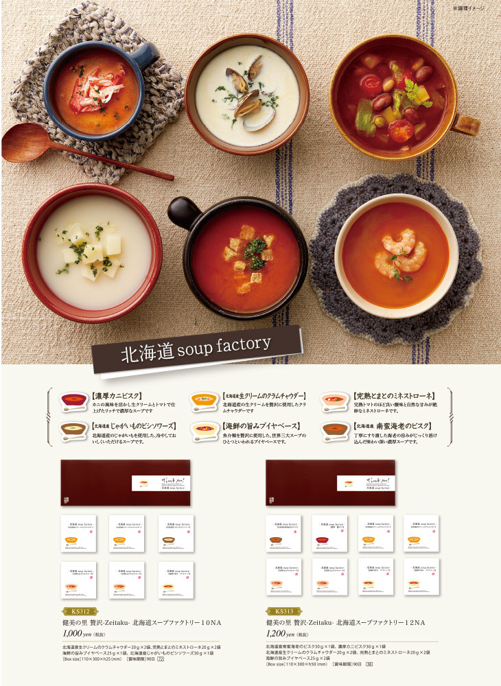 結婚式引出物シリーズ 健美の里 爽-sou-健美の里 爽-sou- 北海道スープファクトリー soup factory 画像1