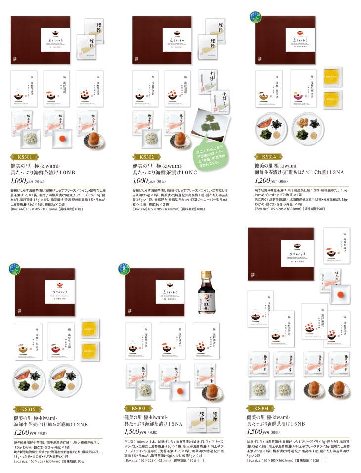 結婚式引出物シリーズ 極kiwami 素材にこだわるからおいしい海鮮茶漬けシリーズ画像2