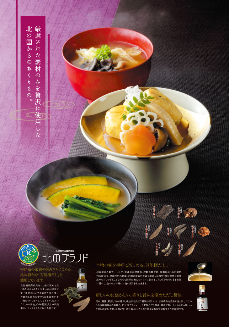 結婚式引出物シリーズ 極kiwami 素材にこだわるからおいしい海鮮茶漬けシリーズ画像1